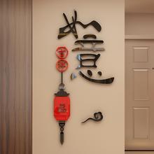 吉祥如意亚克力立体墙贴玄关客厅沙发电视背景创意家居装饰品贴画