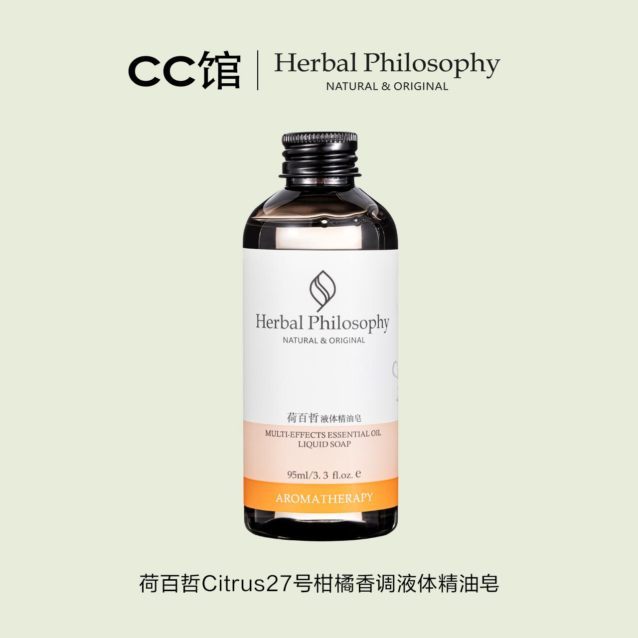 Herbal Philosophy (Citrus 27) liquid essential oil soap 95ml
