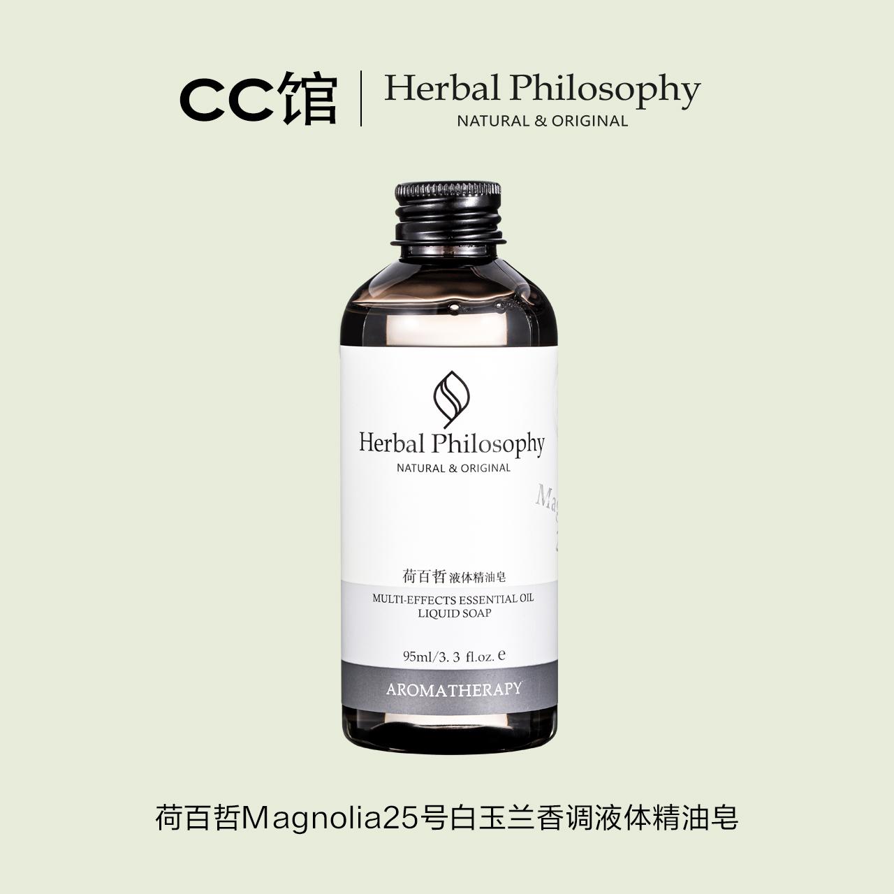 Herbal philosophy Magnolia No.25 Magnolia liquid essential oil soap 95ml