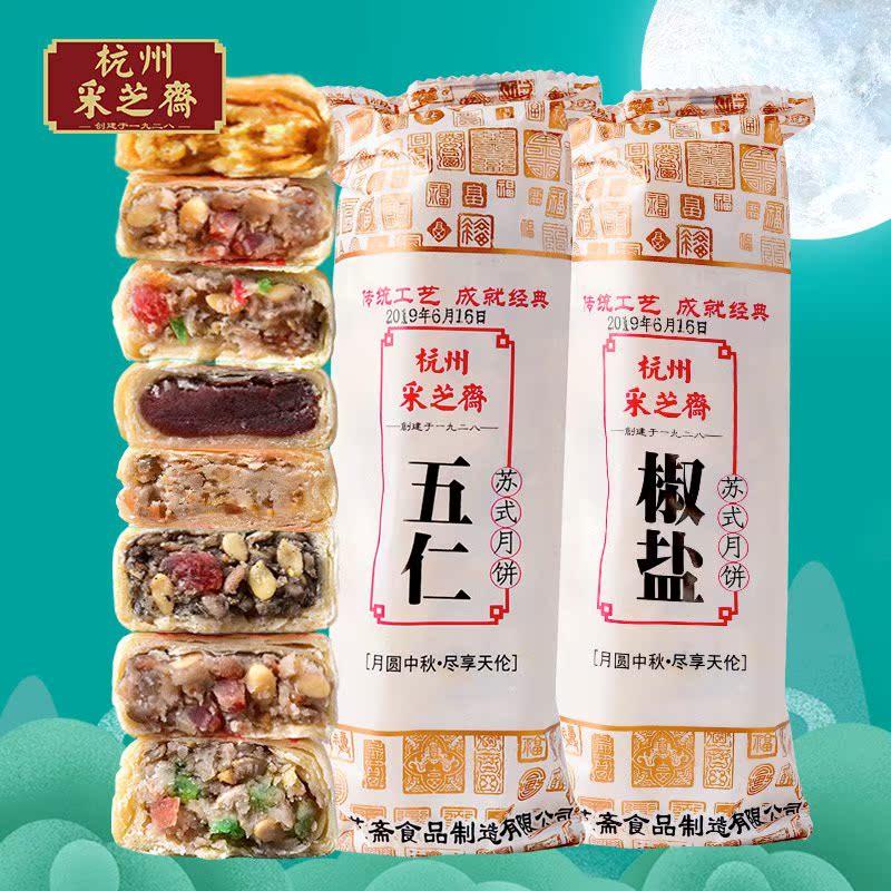 采芝斋苏式月饼酥皮五仁椒盐散装多口味老式手工传统馅饼杭州特产