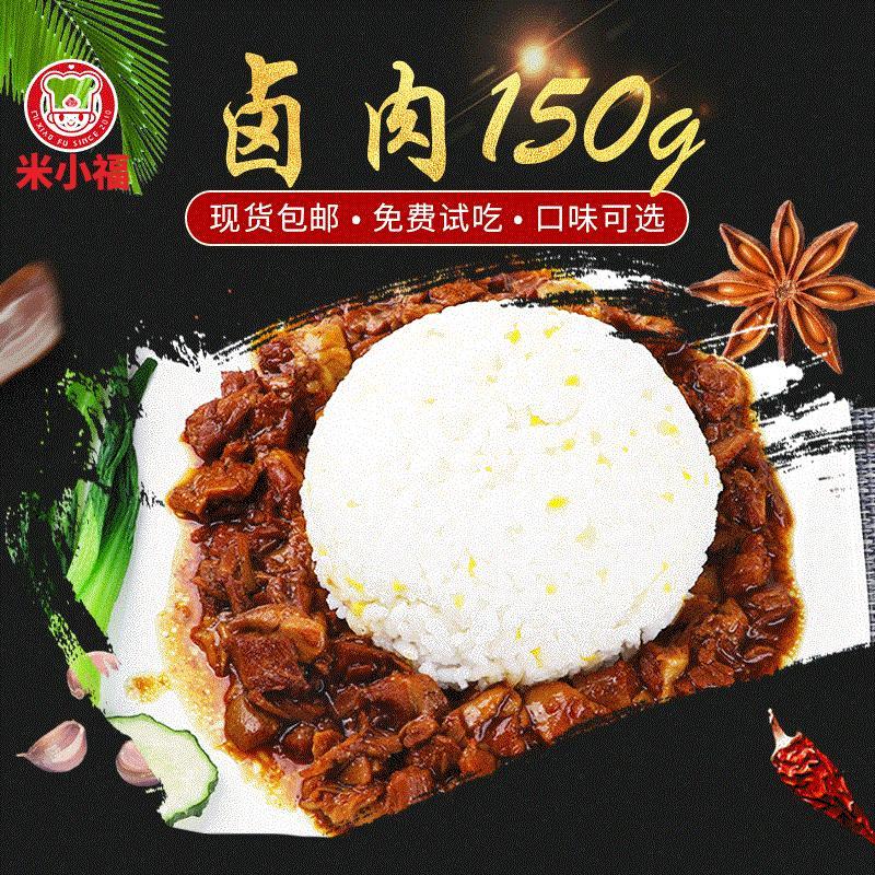 鲜香卤肉 常温卤肉料理包加量装150g袋 半成品中式快餐简餐包