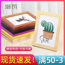 实木质挂墙相框摆台5寸6寸7寸8寸10A4创意儿童相片架简约画框12