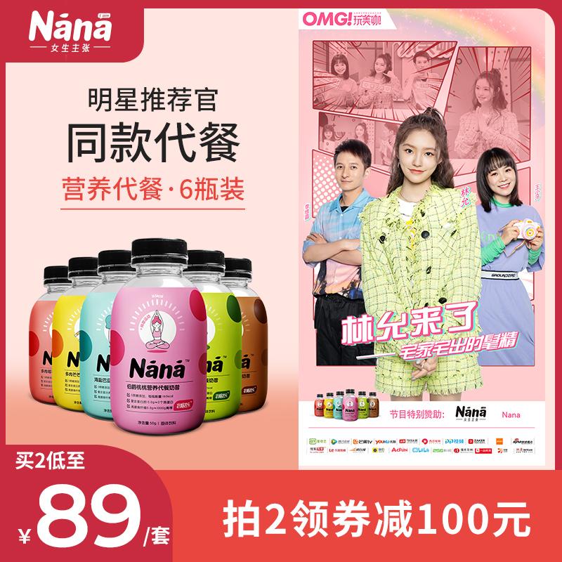 【明星推荐】Nana代餐奶昔奶茶口感早晚餐粉饱腹食品速食冲饮6瓶图片