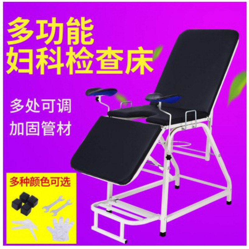 Private bed gynecological examination bed private obstetrics and gynecology examination bed multifunctional folding gynecology outpatient service