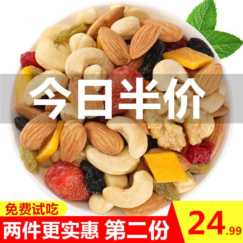 包混合坚果干果仁零食组合装礼盒30每日坚果大礼包孕妇儿童款