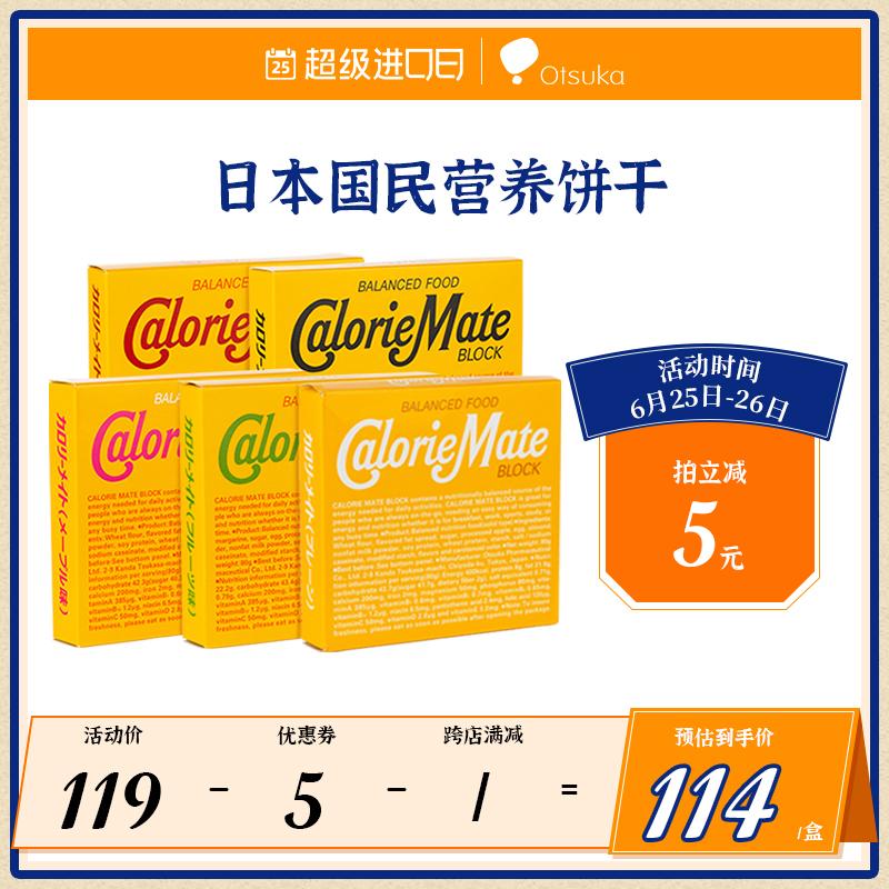 大冢制药caloriemate饼干日本进口代餐饼干低脂饱腹芝士味零食5盒