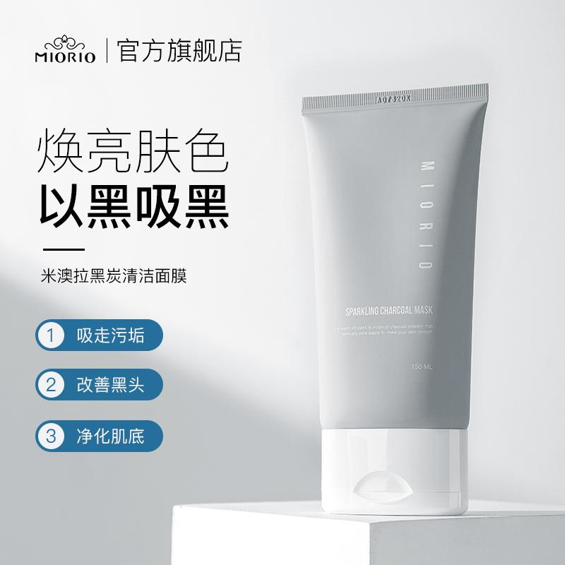韩国MIORIO米澳拉冻膜深层清洁污垢收缩毛孔面膜涂抹式去黑头粉刺