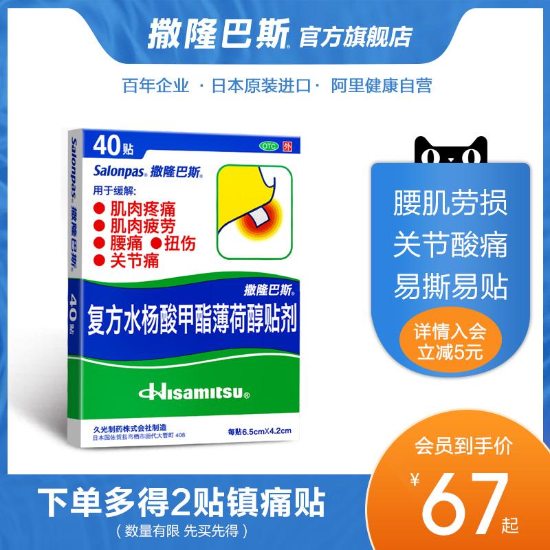 日本膏药久光贴撒隆巴斯镇痛膏药40贴活血止疼腰痛跌打损伤膏贴
