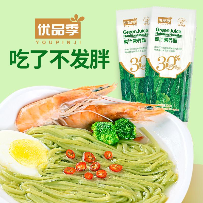 Healthy dried noodles, main food soup, noodles, nutritious breakfast, vegetable noodles, wide noodles, noodles, noodles, substitute food