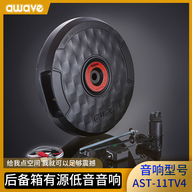 Awave 11 inch car audio refitted trunk spare tire active subwoofer box special for automobile