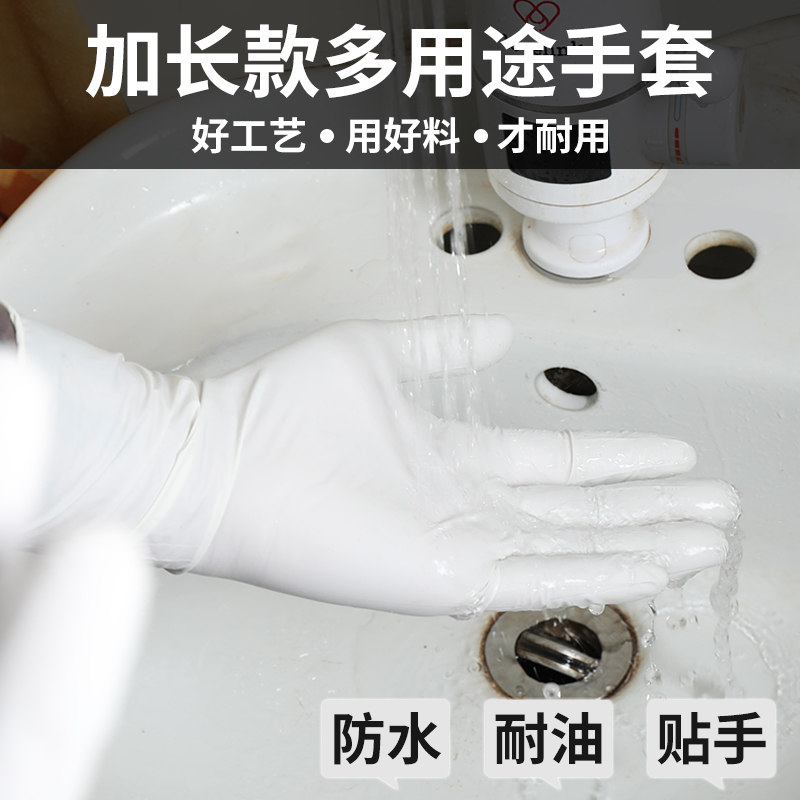 One-off latex gloves lengthening operation kitchen dishwasher waterproof rubber sheet plastic household NBR thickening