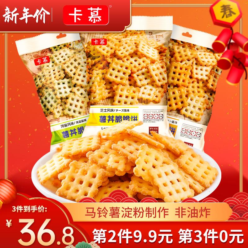 【薇娅推荐】卡慕薯丼脆脆饼干网红零食小吃薯片非油炸65g*3袋