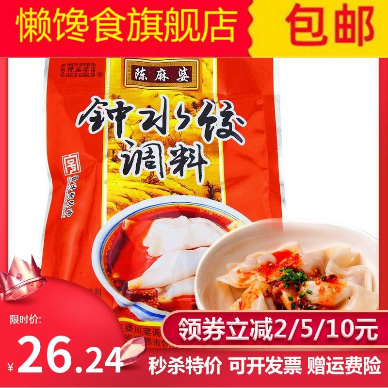 陈麻婆钟水饺成都特色小吃调味料