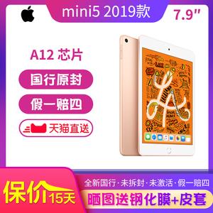 领5元券购买apple /苹果平板电脑ipad mini5