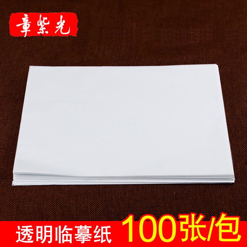 章紫光硬笔练习临摹纸100张薄纸