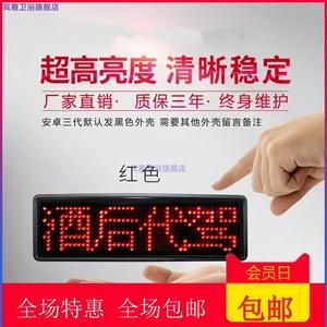 滚动的广告红色屏酒后驾充电可胸牌电子显示屏LED发光牌子代胸牌