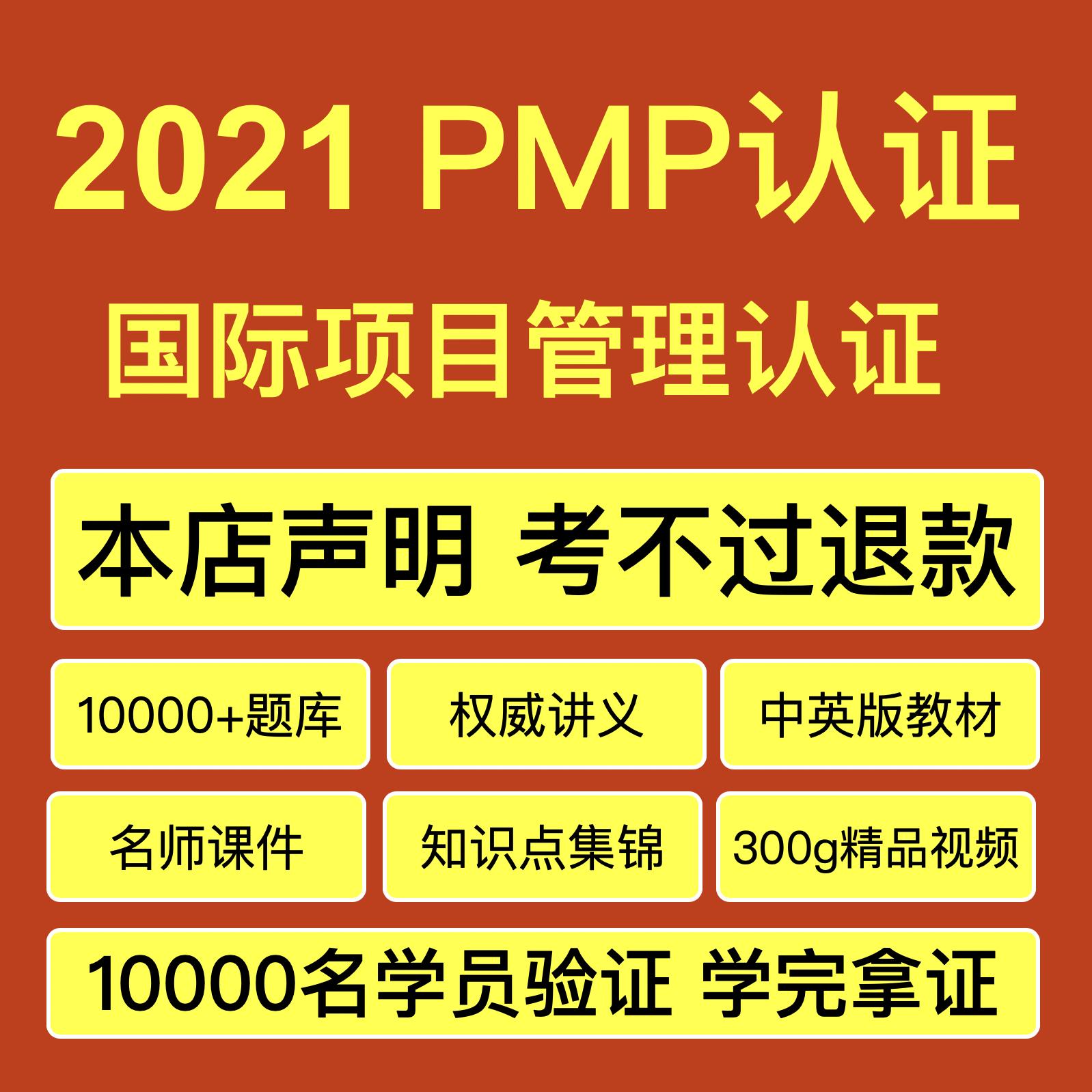 项目管理pmp考试第六版资料培训刷题课程视频教程网课