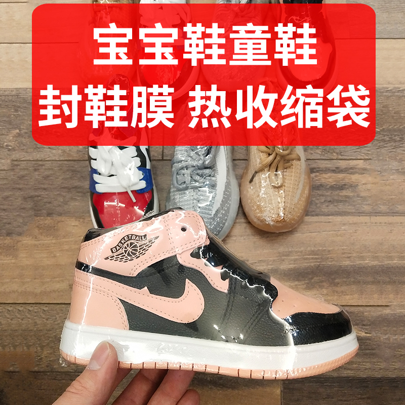 Childrens plastic film babys shoes heat shrinkable film sports basketball shoes hot air shrinkable bag dust and anti-oxidation protective film