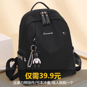 双肩包女士2020新款韩版百搭牛津布小背包时尚休闲大容量旅行书包