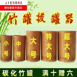 小号足疗竹筒足底火罐拔罐家用专用竹制竹子竹罐单个包邮脚底竹炭
