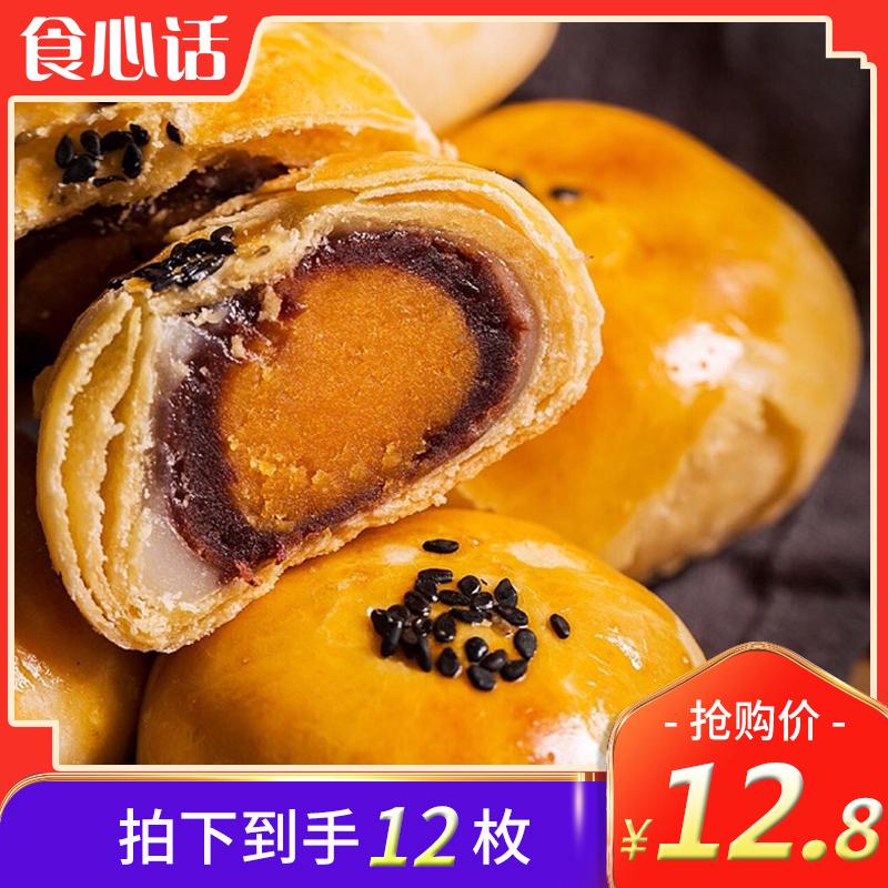 食心话蛋黄酥雪媚娘麻薯糕点网红零食办公室代餐零食