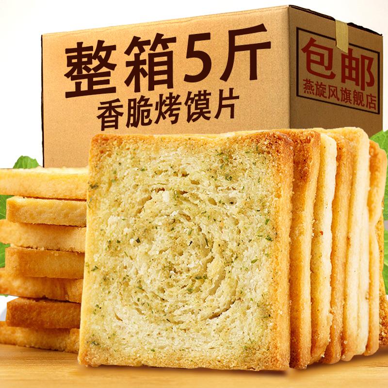 香酥烤馍片多口味早餐饼干办公室零食大礼包馒头片整箱批发小吃