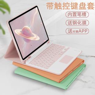適用蘋果平板電腦2020ipadPro11寸air3保護套7藍牙觸控板鍵盤10.2一體Pro10.5寸皮套2018殼2019帶筆槽9.7air2