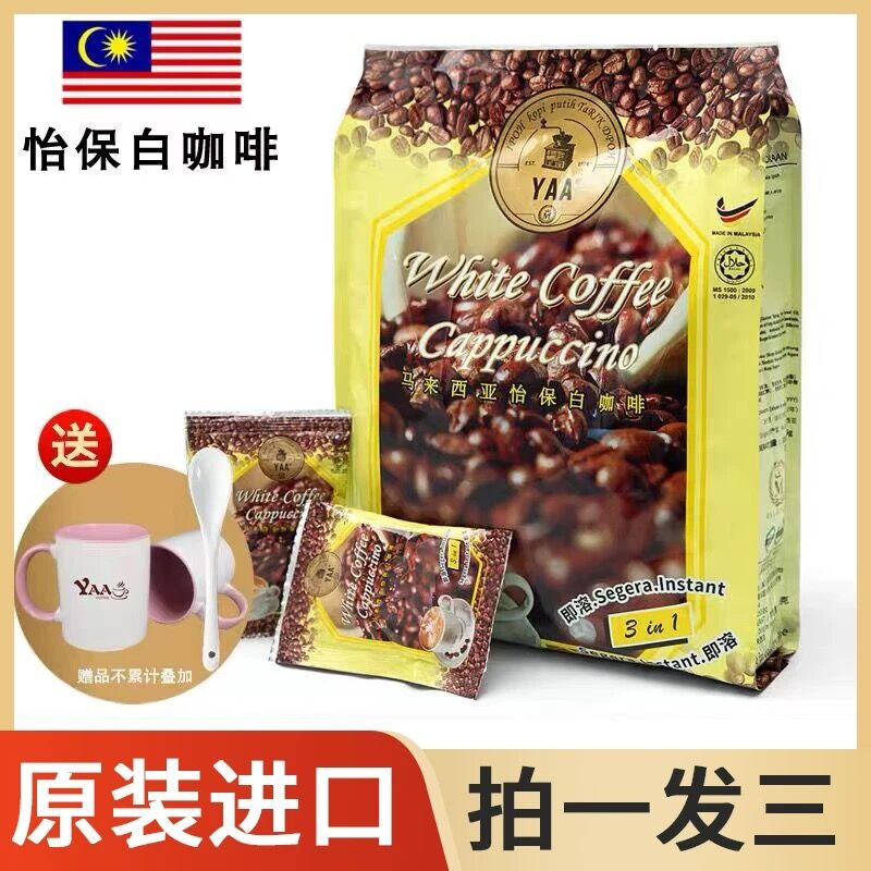 Three in one instant coffee imported from Malaysia to refresh students extra strong white coffee powder bag
