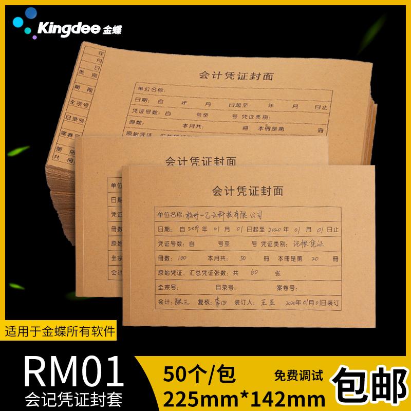 金蝶会计凭证封面RM01会计记账凭证封牛皮纸凭证皮50个财会办公用品包邮