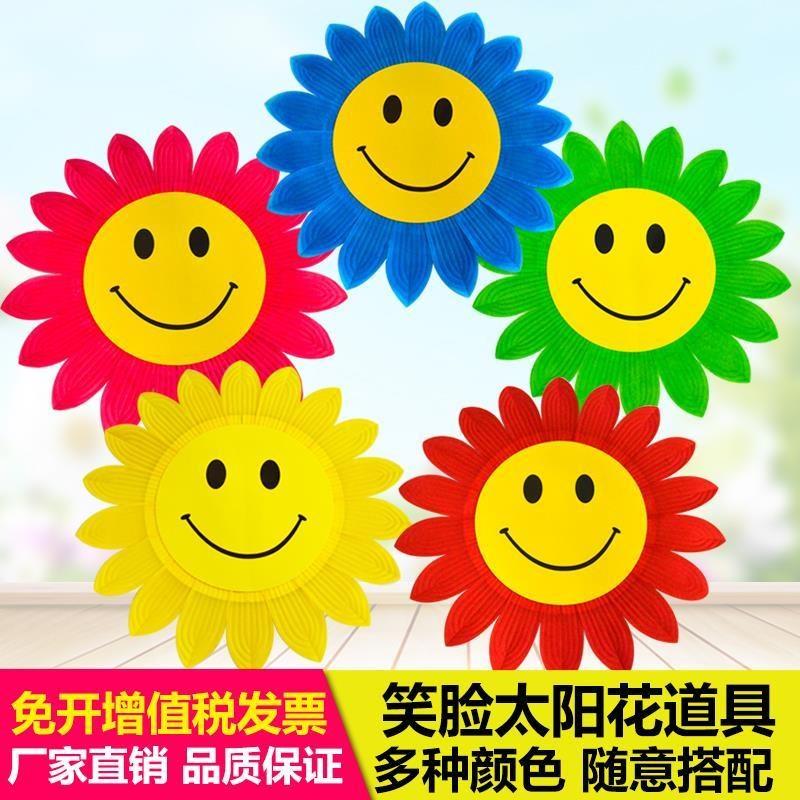 太阳公公道具六一手翻花笑脸儿童舞蹈表演道具