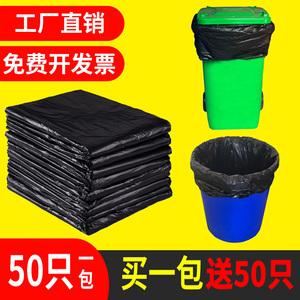 大大号商用餐饮酒店物业黑色垃圾袋