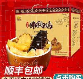 佛跳墙礼盒 6罐即食鲜半成品食材金汤罐头套装海味新品材料包闽菜图片