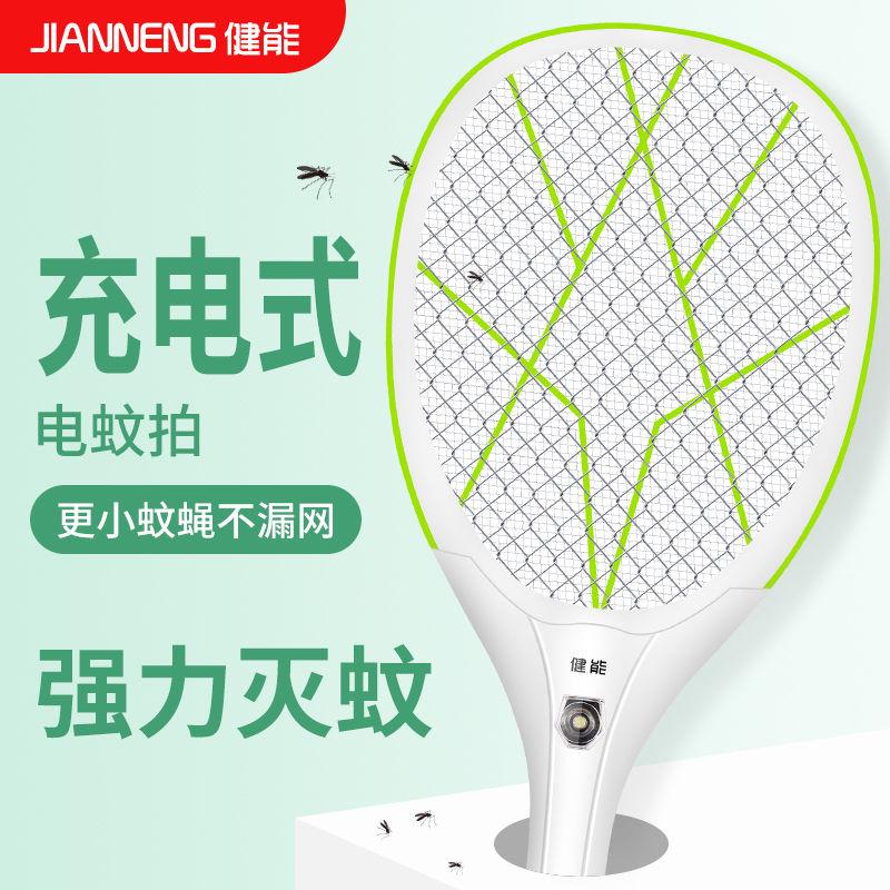 健能电蚊拍充电式锂电多功能大号网面led灯家用蚊子拍苍蝇灭蚊拍