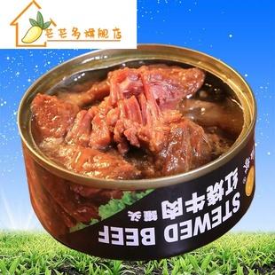 红塔罐头红烧牛肉速食方便牛肉罐头即食红烧五香零食肉类肉制品