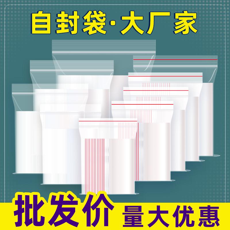 密封袋小号PE自封袋透明大号塑料食品包装袋子加厚分装袋塑封口袋