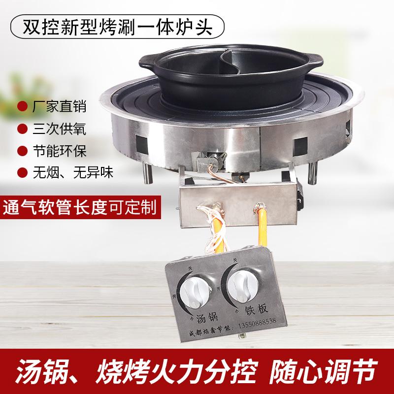 烧烤火锅两用烤涮一体锅天然气液化气铝烤盘巴色渔捞双控炉头灶具
