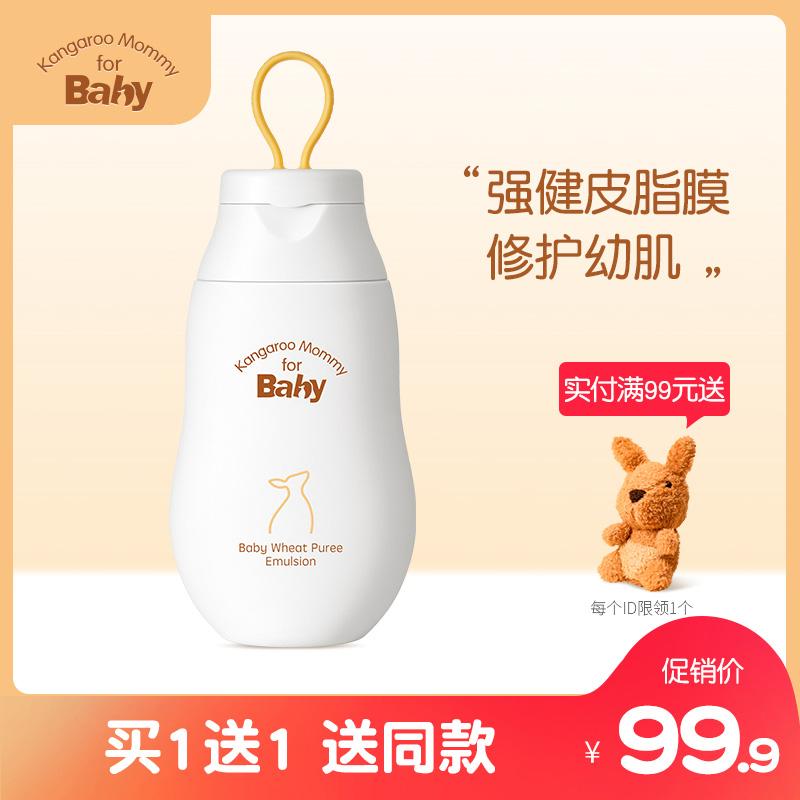 袋鼠比比婴儿身体乳润肤霜滋润保湿全身护肤补水儿童面霜宝宝专用