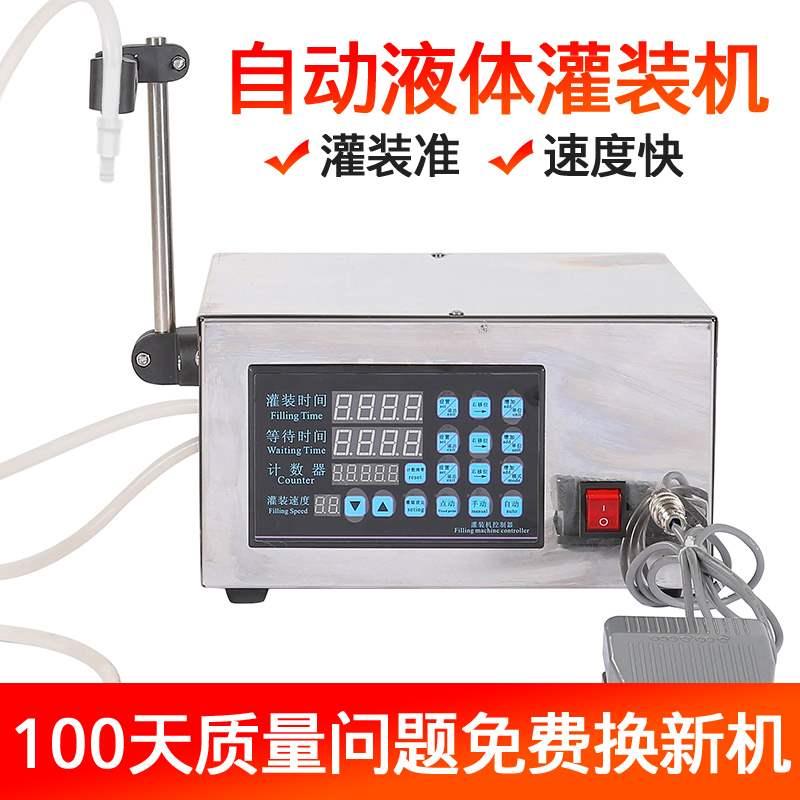 灌装机白酒装机数控液体全自动小型定量灌装机酒水饮料食用油灌装