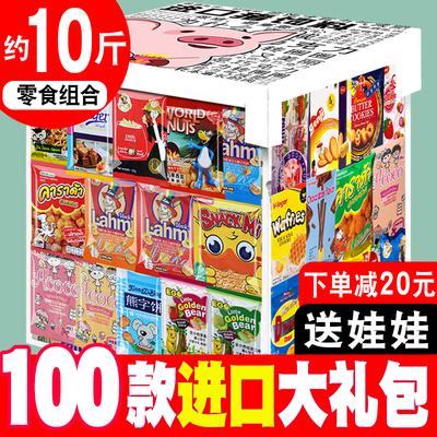 猪饲料进口零食大礼包组合一箱超大混装送女友儿童生日休闲小吃品
