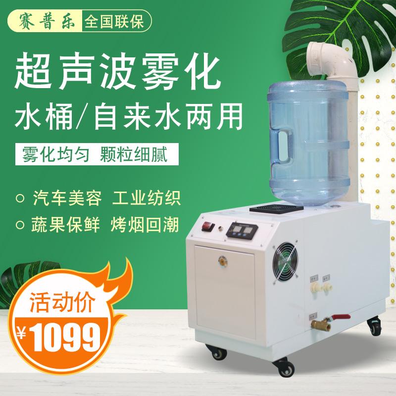 賽普楽工業加湿器超音波加湿機職場加湿野菜の鮮度を高めて、加湿して煙をあぶってください。