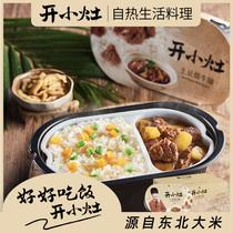 自热米饭单兵方便速食品盒饭445g厨师红烧牛肉米饭