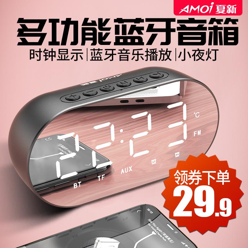 Amoi/夏新無線藍牙音箱迷你鬧鐘小音響超低音炮家用3d環繞便攜式隨身小