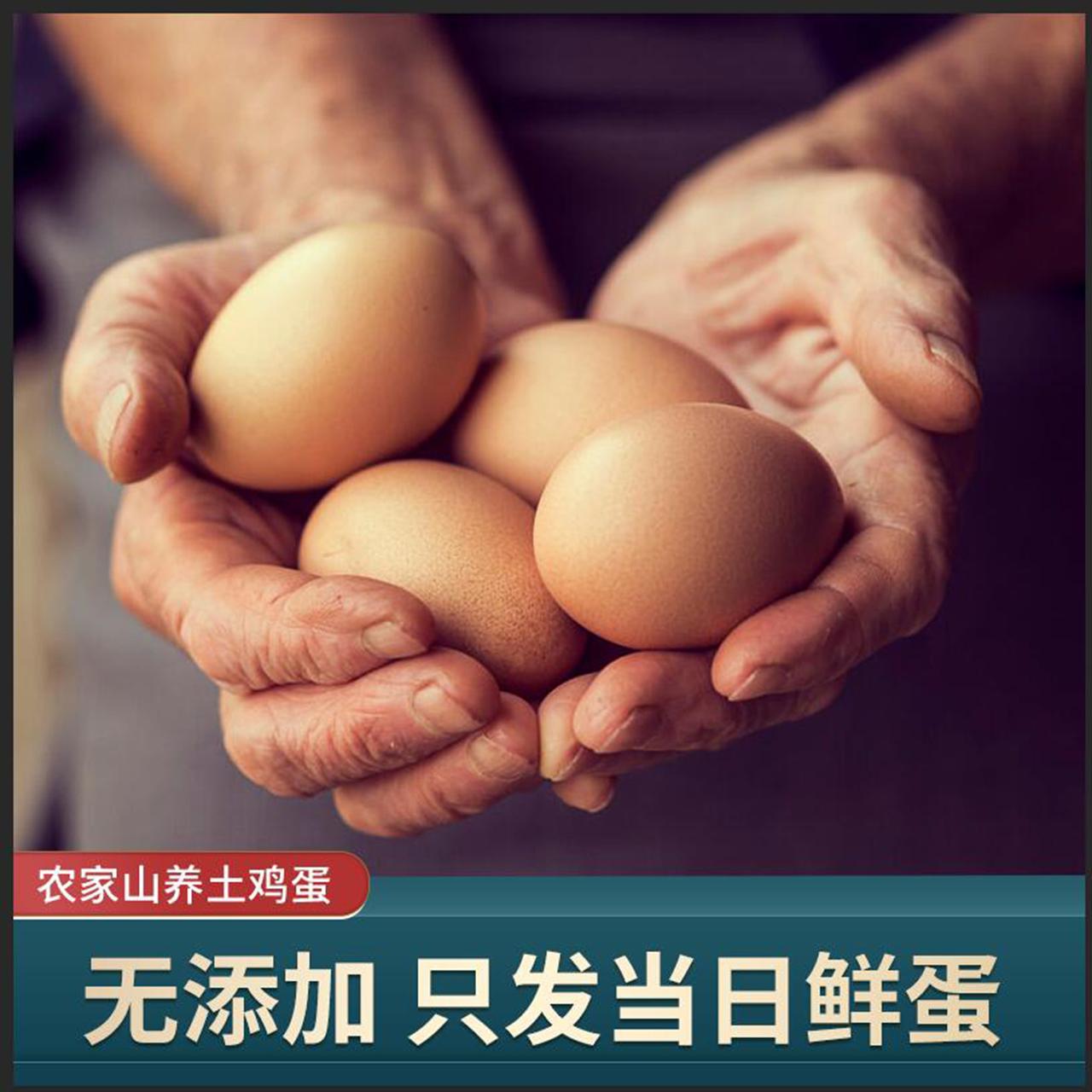 农家散养土鸡蛋正宗山养新鲜鸡蛋宝宝蛋月子蛋农家自养初生蛋40枚