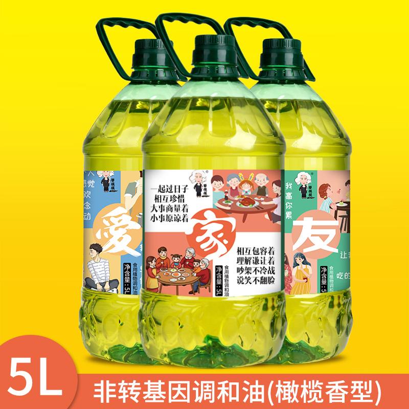 非转基因黄金比例物理压榨橄榄香型健康食用植物调和油5L