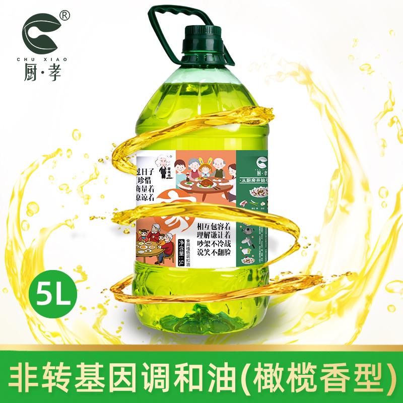 厨孝非转基因黄金比例物理压榨橄榄香型健康食用植物调和油5L