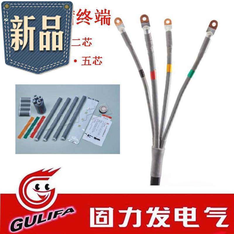 1kv低压交s联电缆冷缩终端接头附件ls-1/4芯5芯指套(10-400)