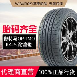 韩泰轮胎205/55R16 91V OPTIMO K415原配宝来高尔夫速腾朗逸明锐