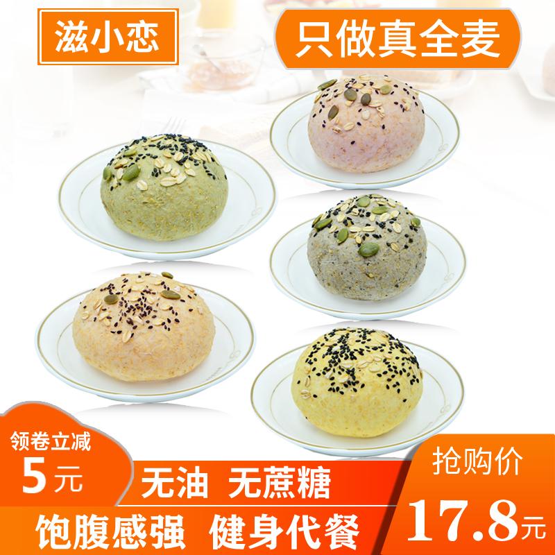 滋小恋【刷脂代餐】全麦面包8只