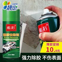 靓影除胶去胶清洁剂汽车家用粘胶去除剂清洗万能不干胶玻璃柏油用