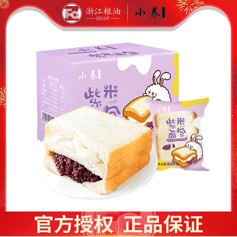 小养紫米面包吐司夹心小糕点
